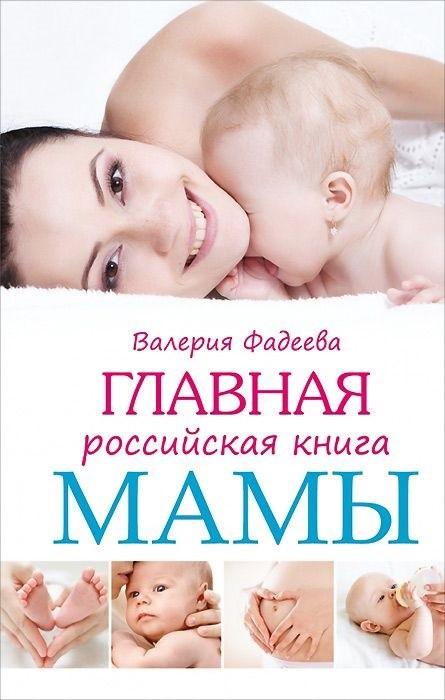 Самые полезные книги для будущих родителей - рейтинг лучших книг для будущей мамы, папы