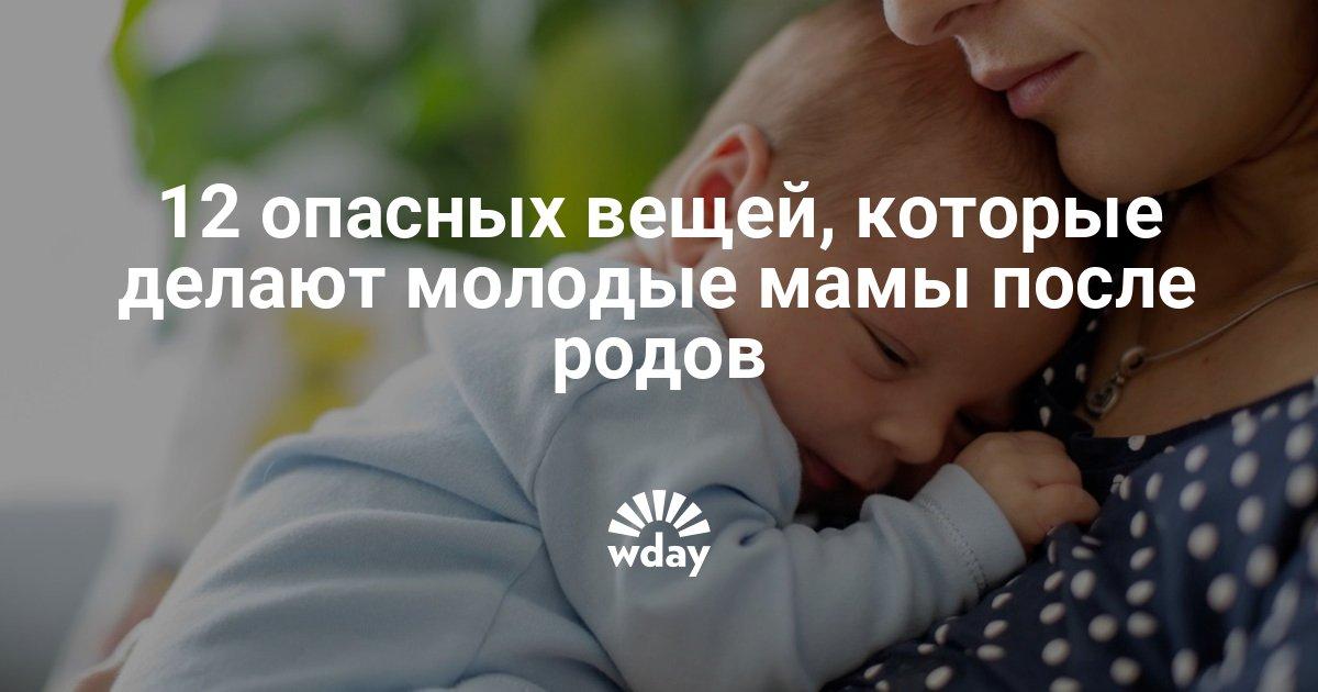 8 вещей, которые никогда нельзя делать с новорожденным!
