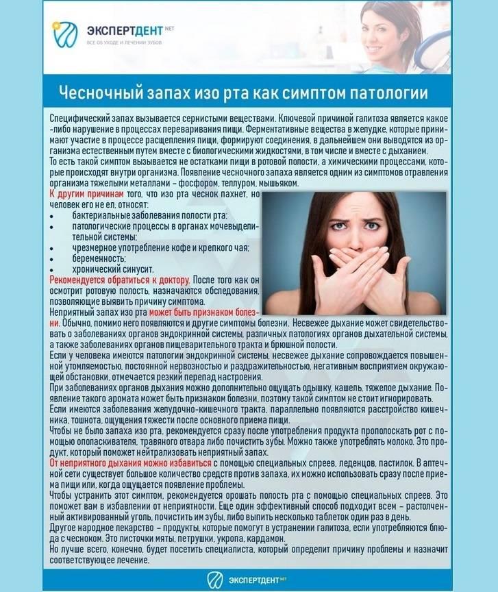 Запах изо рта у ребенка: механизмы образования, симптомы, причины и лечение