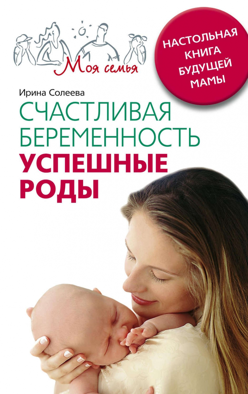 Самое главное что нужно знать при беременности