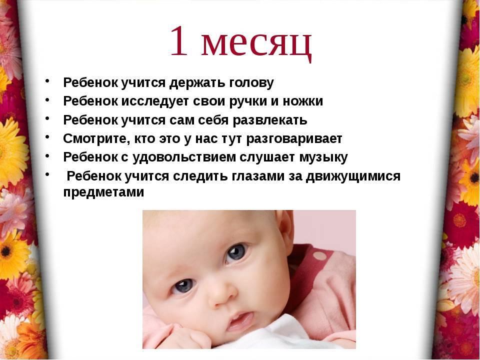 Когда новорожденный ребенок начинает держать головку самостоятельно, и как научить грудничка этому навыку?