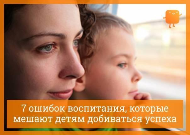 6 ошибок родителей, которые вызывают тревогу у детей