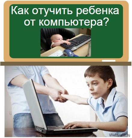 Ребенок в телефоне и за компьютером: регулировать ли время?