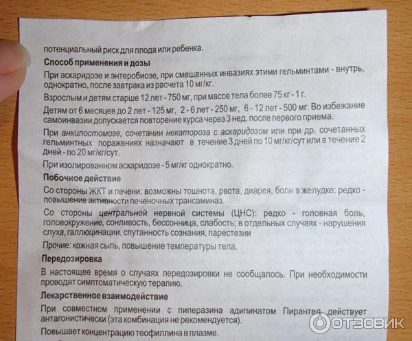 «пирантел» суспензия: инструкция по применению для детей - сироп «пирантел»