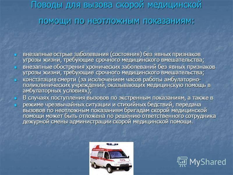 5 симптомов для незамедлительного вызова «скорой помощи» вашему ребенку - иркутская городская детская поликлиника №5