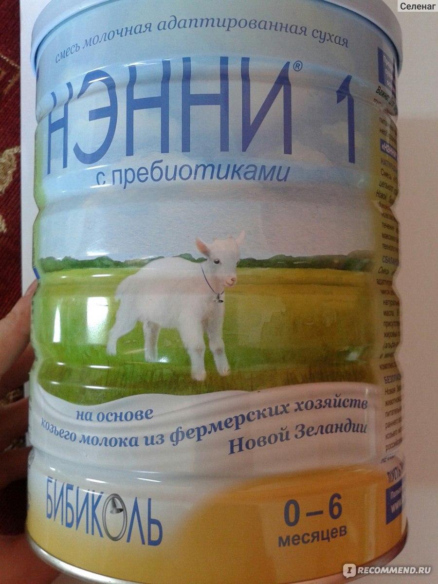 Какая смесь на козьем молоке лучше и почему?