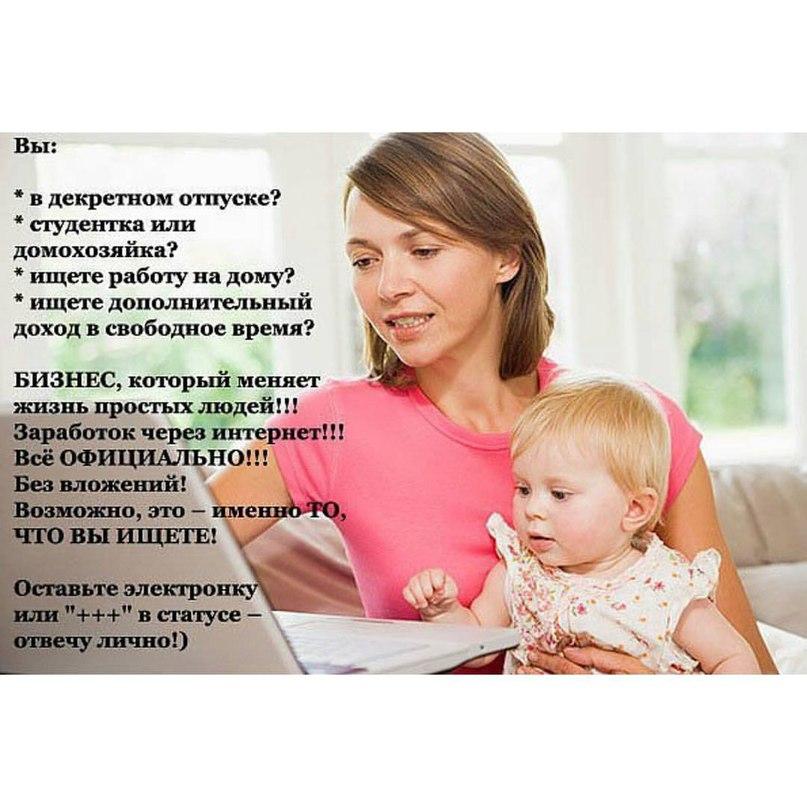 Работа на дому для мам в декрете - топ-10 вакансий 2020 года