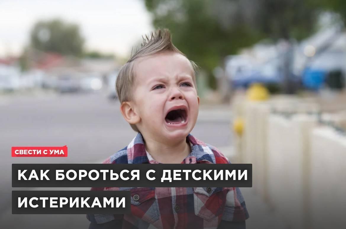Как остановить истерику у ребенка: психологические методы и способы, особенности воспитания