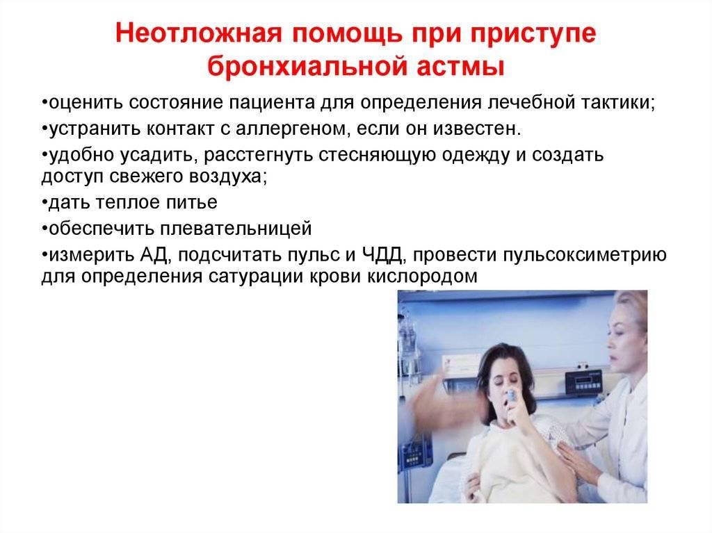 Cимптомы и лечение бронхиальной астмы у детей, неотложная помощь при первых признаках удушья
