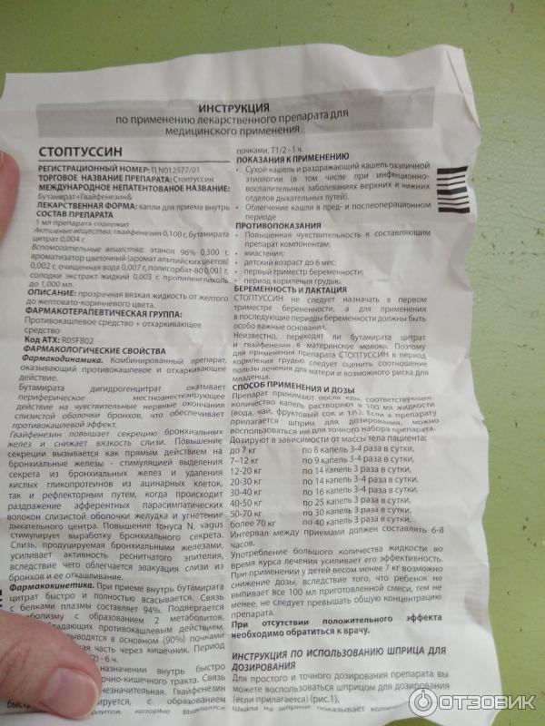 Капли от кашля стоптуссин: инструкция по применению для детей, эффективность и отзывы