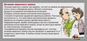Грипп у детей: симптомы, лечение и профилактика. как лечить грипп у ребенка и что делать при первых симптомах?