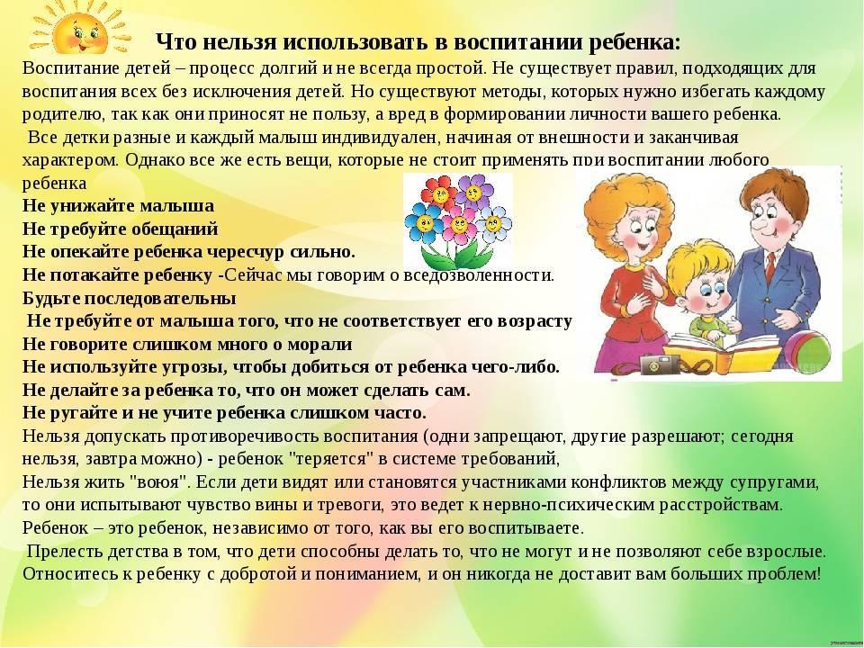 8 «безобидных» фраз рядовой мамы, которые разрушают психику ребенку   lisa.ru