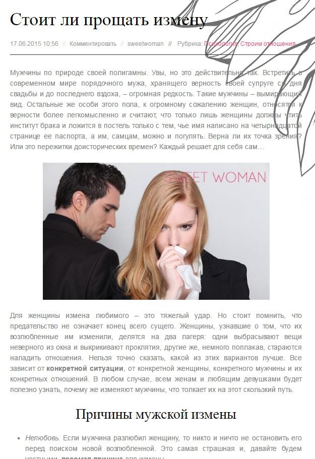 Почему мужчины изменяют женам, но не уходят от них, причины и психология, почему мужья заводят любовниц