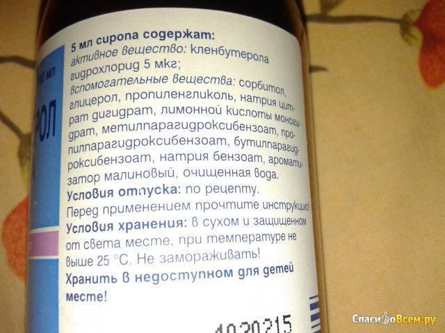 Кленбутерол сироп от кашля для детей при сухом
