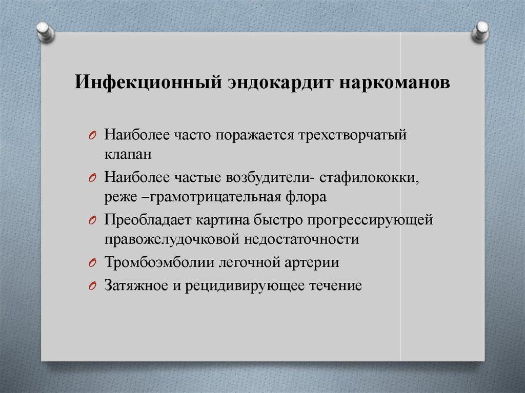 Инфекционный эндокардит. этиология. патогенез. классификация.