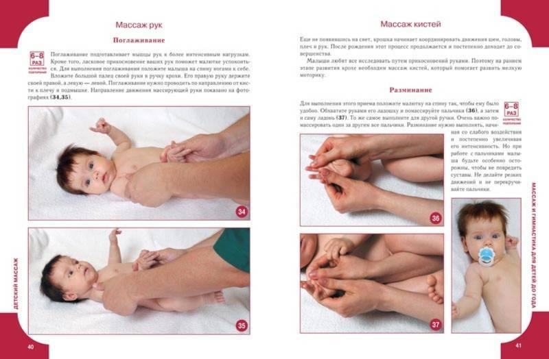 Приёмы массажа детей до 1 года. закаливание, плавание, физкультура, массаж до года