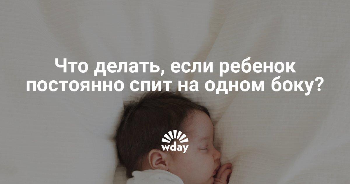 Сон с малышом. чтобы было удобно - новорожденный. ребенок до года