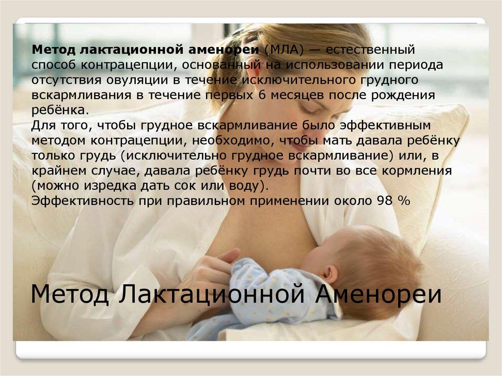 Лактационная аменорея, что это: патологическое нарушение менструального цикла или естественный метод контрацепции