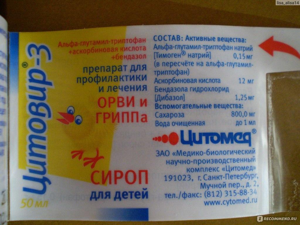 """Сироп для детей """"цитовир-3"""": инструкция по применению, состав, аналоги, показания и противопоказания, отзывы - druggist.ru"""