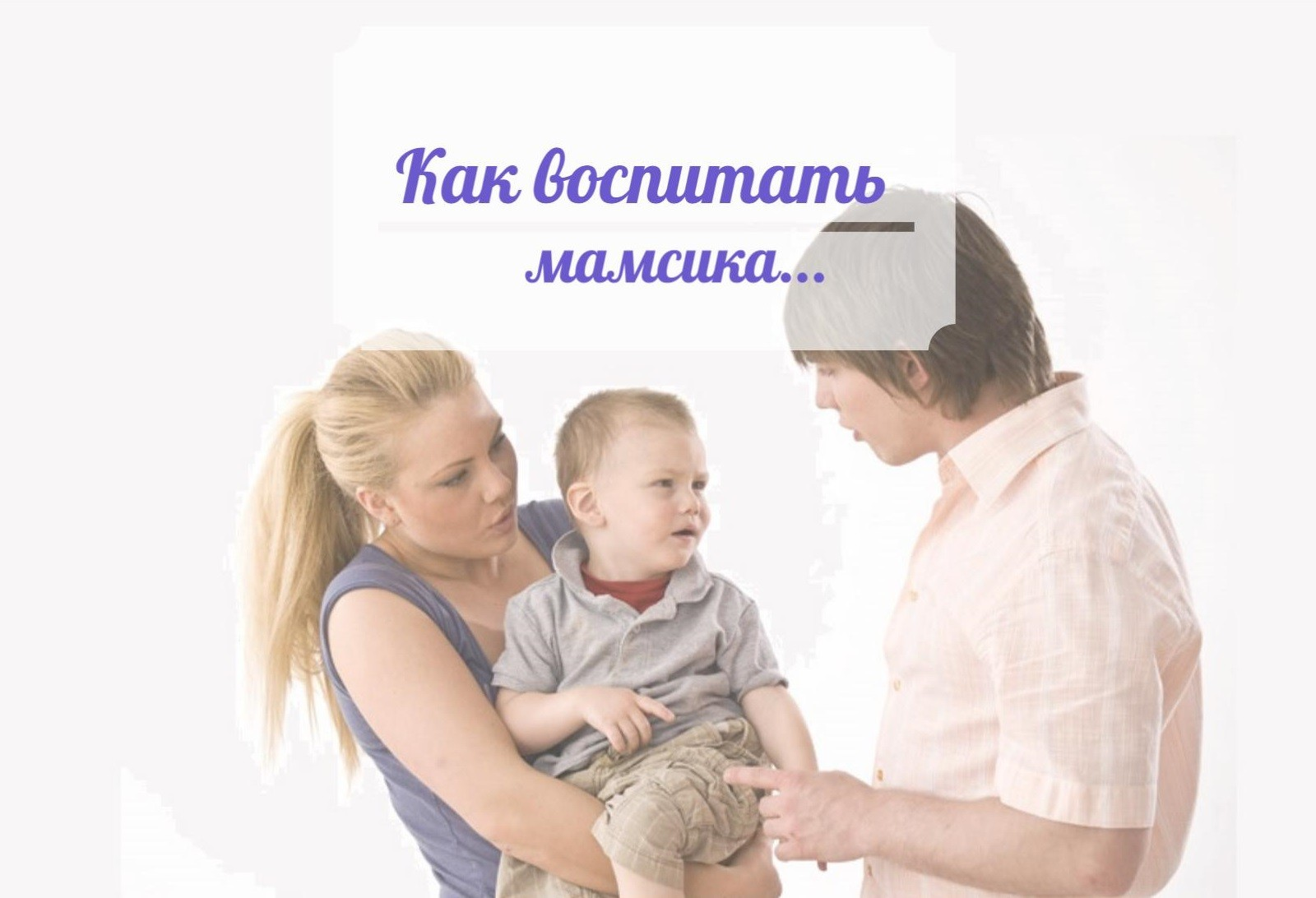 Отношения с «маменькиным сынком» – что делать женщине?