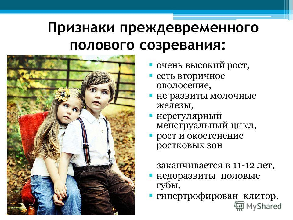 Как меняется детское влагалище с возрастом