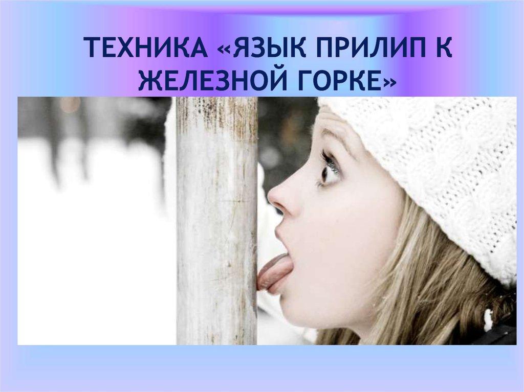 Что делать, если прилип язык на морозе к металлу
