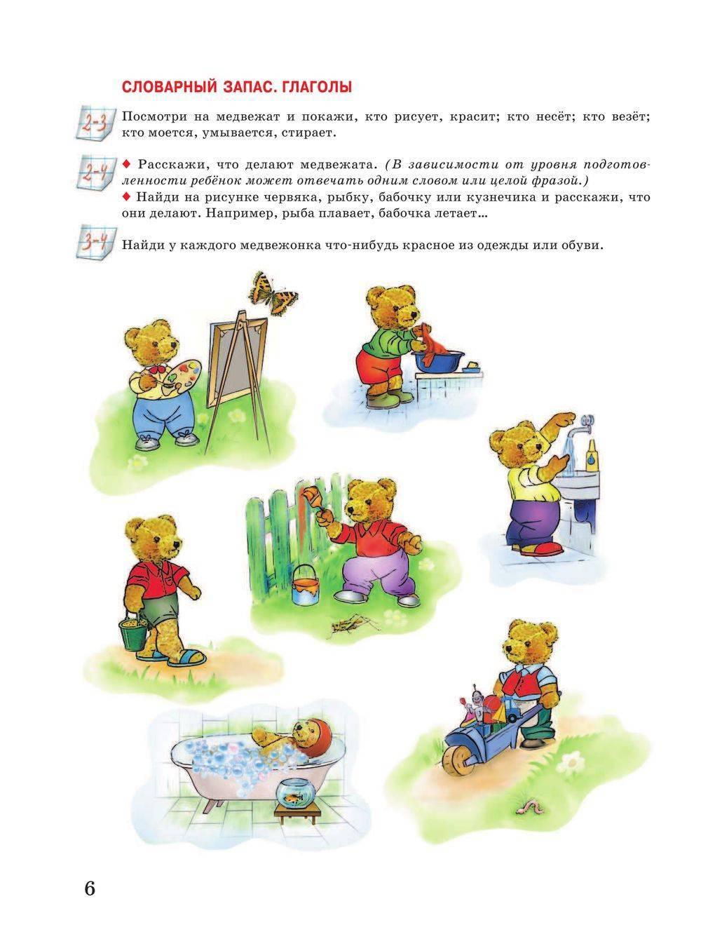 Конспект занятия по развитию речи для детей 3–4 лет «наши игрушки»