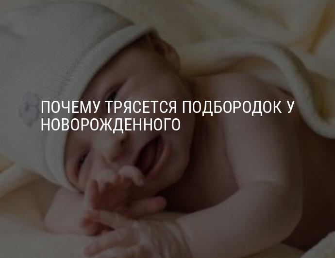У новорожденного трясется подбородок