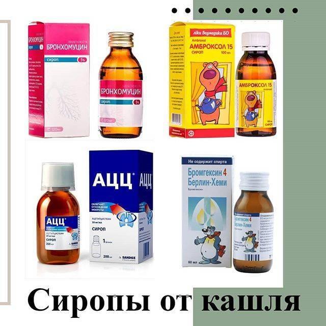 Причины и лечение кашля у двухлетнего ребенка
