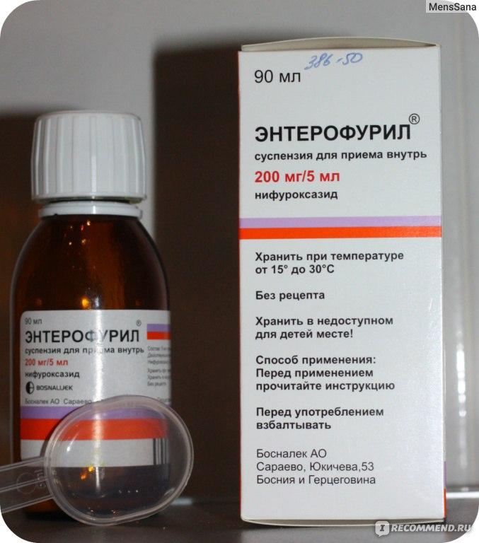 Энтерофурил для детей при поносе