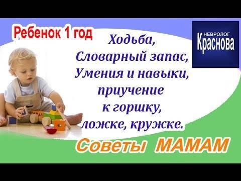 Что должен уметь ребенок в 1 год и 6 месяцев: особенности и нормы развития