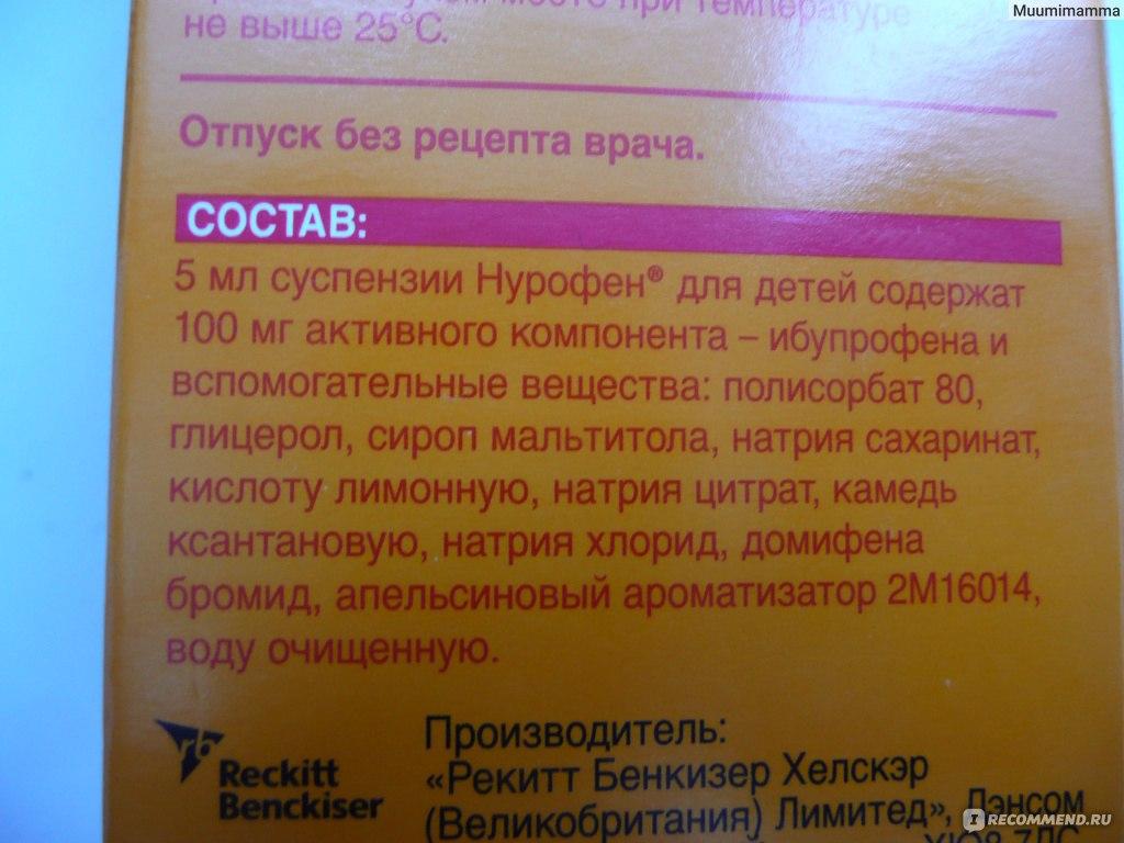 Нурофен для детей − инструкция по применению, отзывы, цена, дозировки