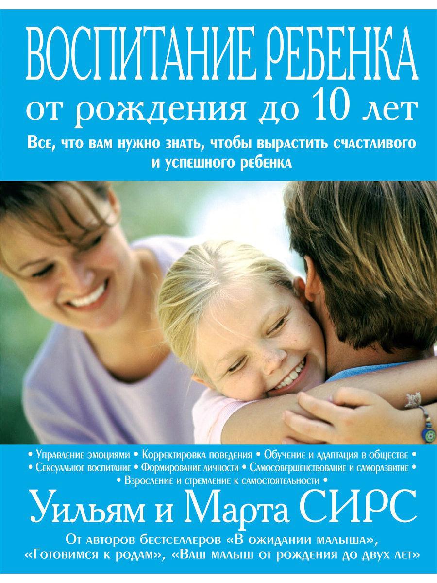 Как воспитывать ребенка в возрасте до года правильно?
