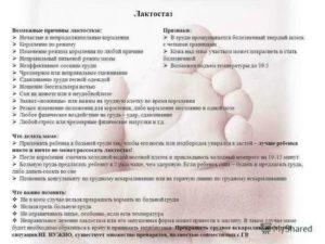 Как прекратить лактацию? причины ее прекращения и способы остановки выработки грудного молока