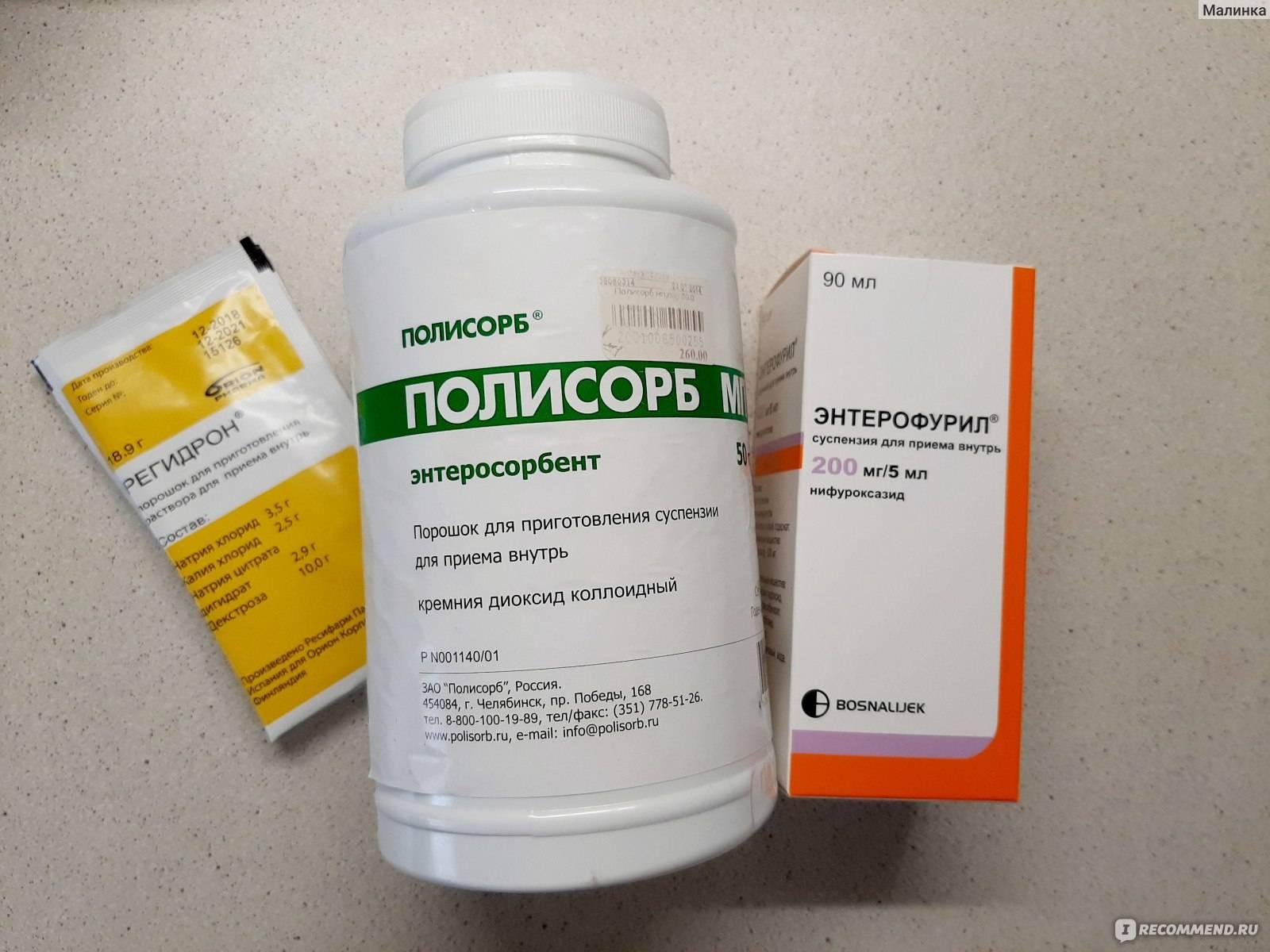 Чем лечить понос у ребенка: что давать детям, лучшие лекарства и таблетки, обзор средств