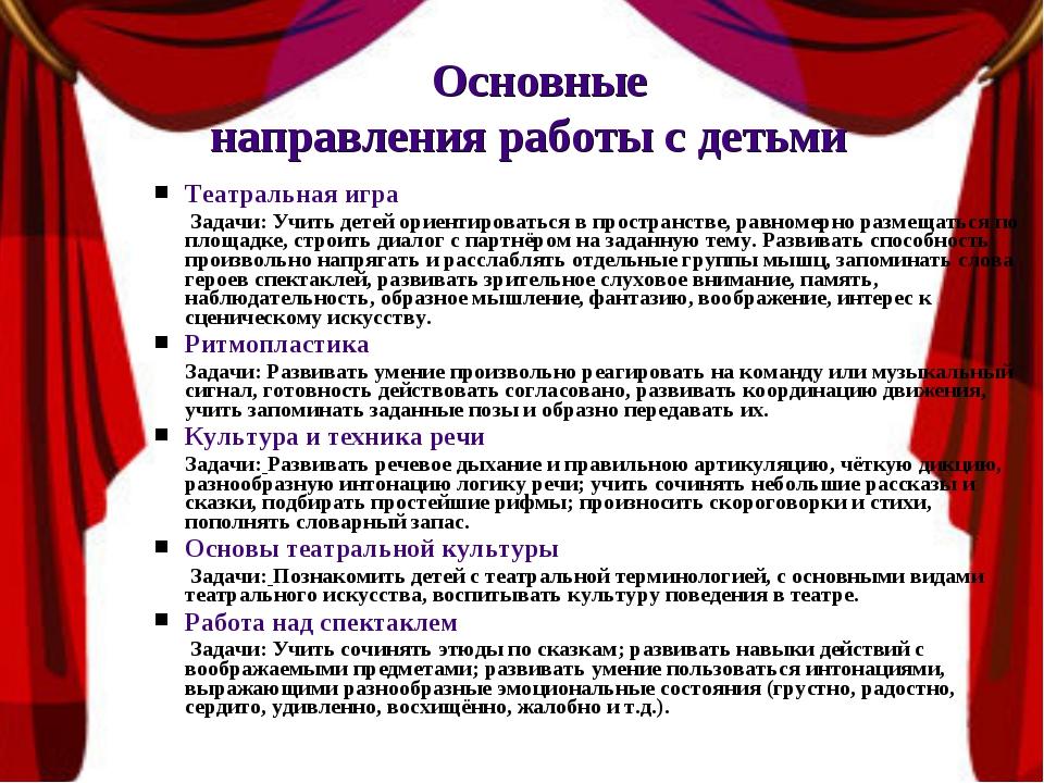 «знакомство с театром». конспект организованной образовательной деятельности. воспитателям детских садов, школьным учителям и педагогам - маам.ру