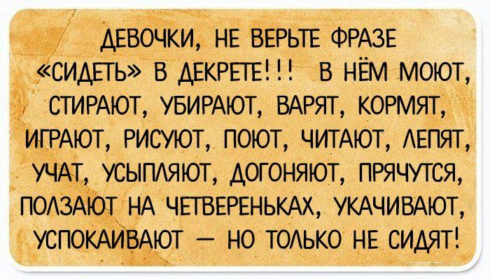 Навеяно постом про декрет)