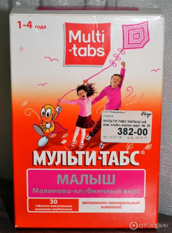 Мульти-табс бэби - официальная инструкция по применению. обзор витаминов для детей мульти-табс: серии «бэби» и «малыш» с инструкциями по применению