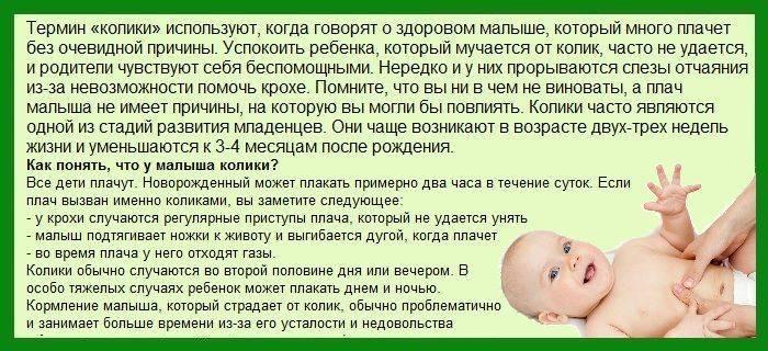 Когда начинаются колики у новорождённого ребёнка