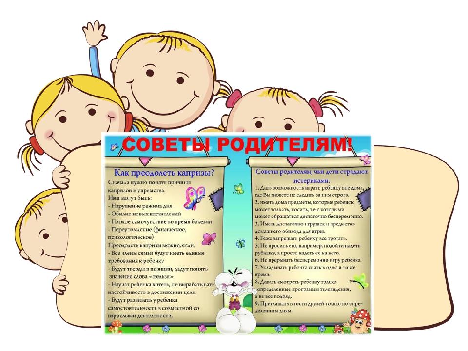 Воспитание ребенка до года: главные советы родителям