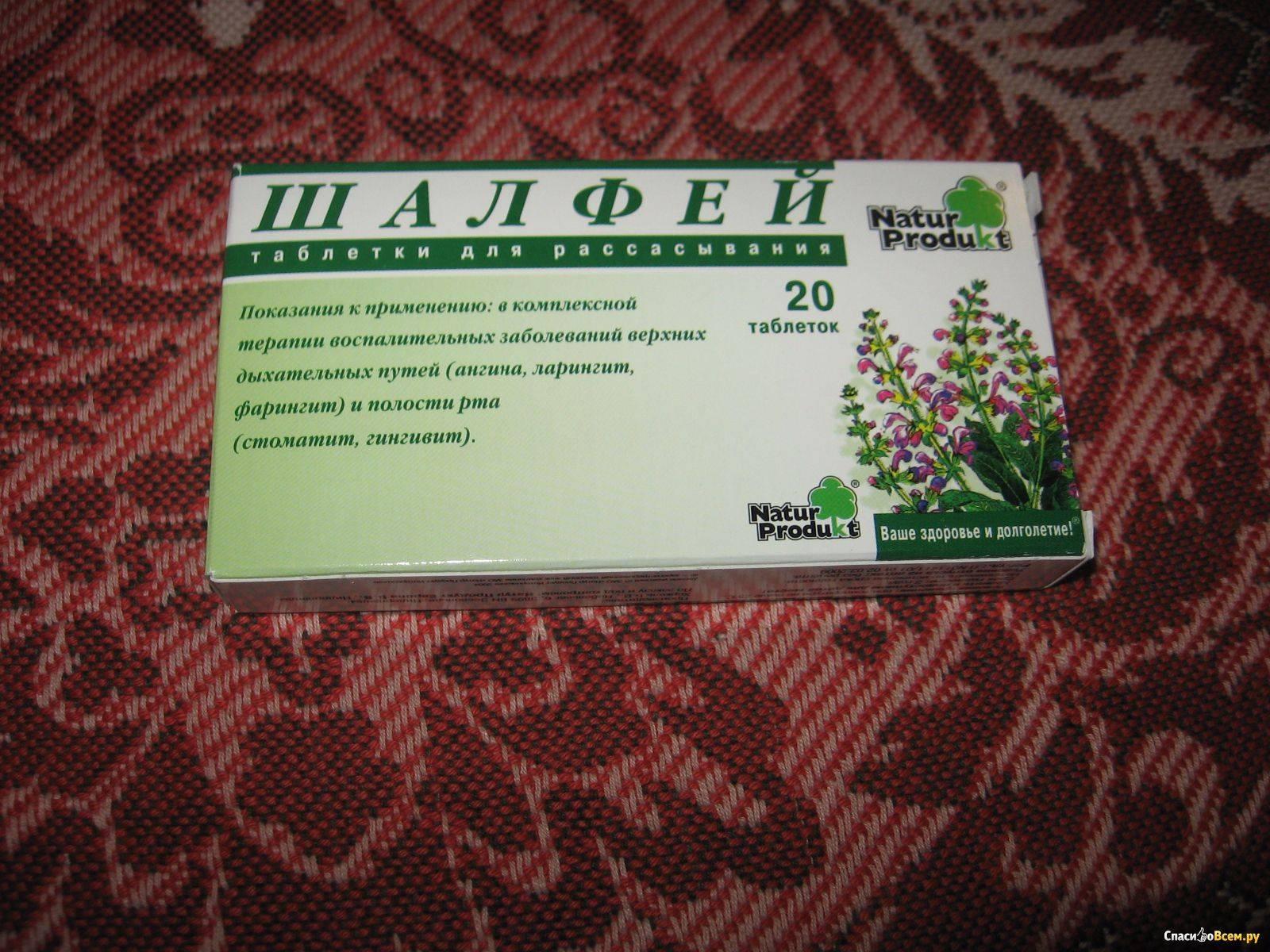 Шалфей для детей: лечебные свойства и противопоказания, применение от кашля, с какого возраста можно давать для полоскания горла, таблетки для рассасывания