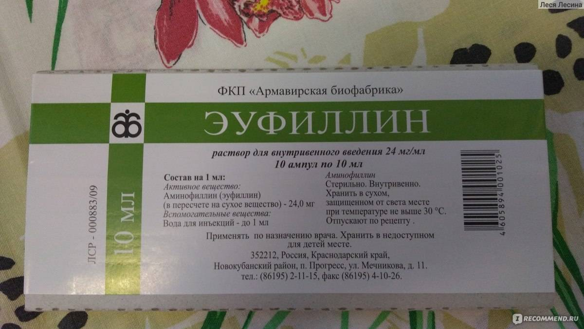 Электрофорез с «эуфиллином»: инструкция по применению, побочные действия, как делать для грудничков