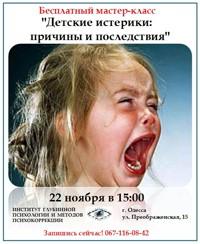 Истерика. приступы у детей и взрослых, причины, симптомы, как предотвратить, помощь во время истерики и после нее.