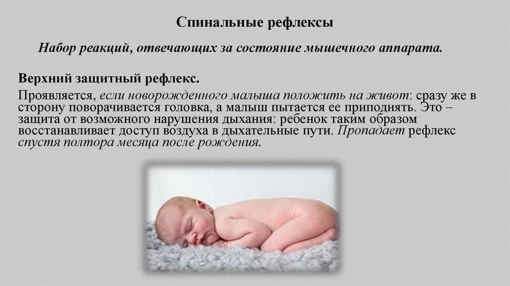 Рефлексы ребенка первого года жизни