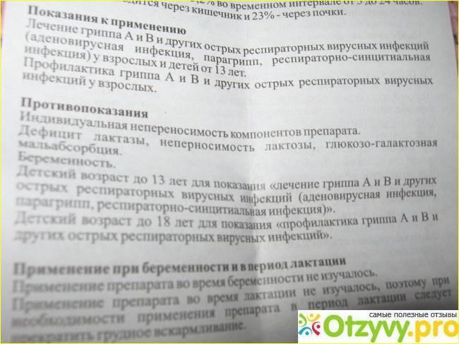 """""""ингавирин"""" детский: инструкция по применению, отзывы, описание"""
