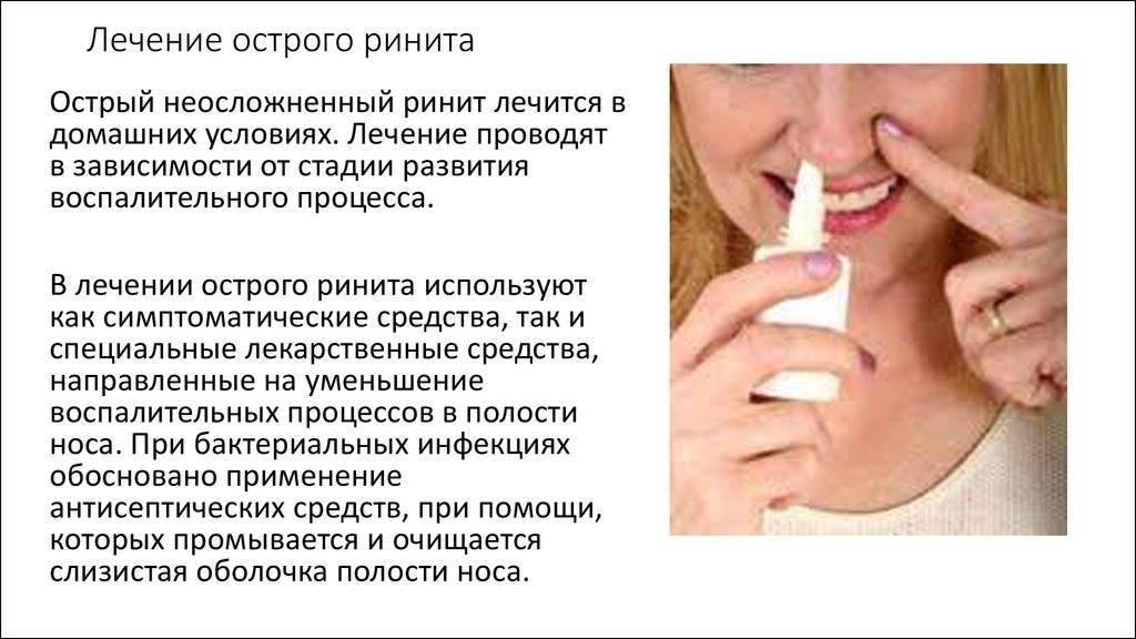 Заложенность носа у ребенка как лечить в домашних условиях