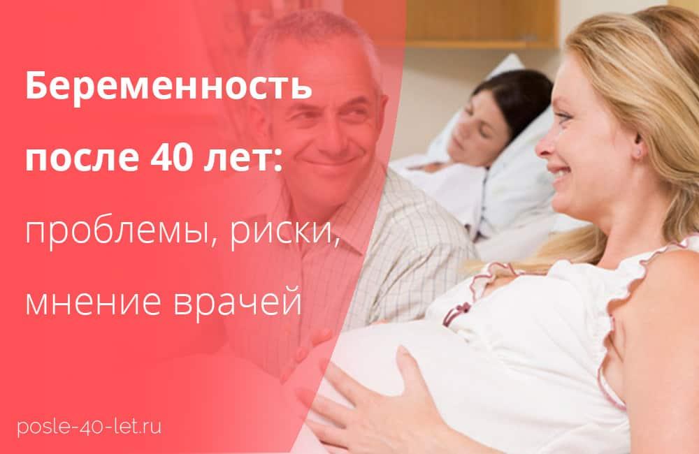 Беременность и роды у женщин после 40 лет: рекомендации, возможные риски и мнение врачей