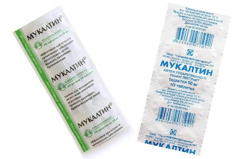 Мукалтин при лактации и грудном вскармливании: инструкция по применению pulmono.ru мукалтин при лактации и грудном вскармливании: инструкция по применению