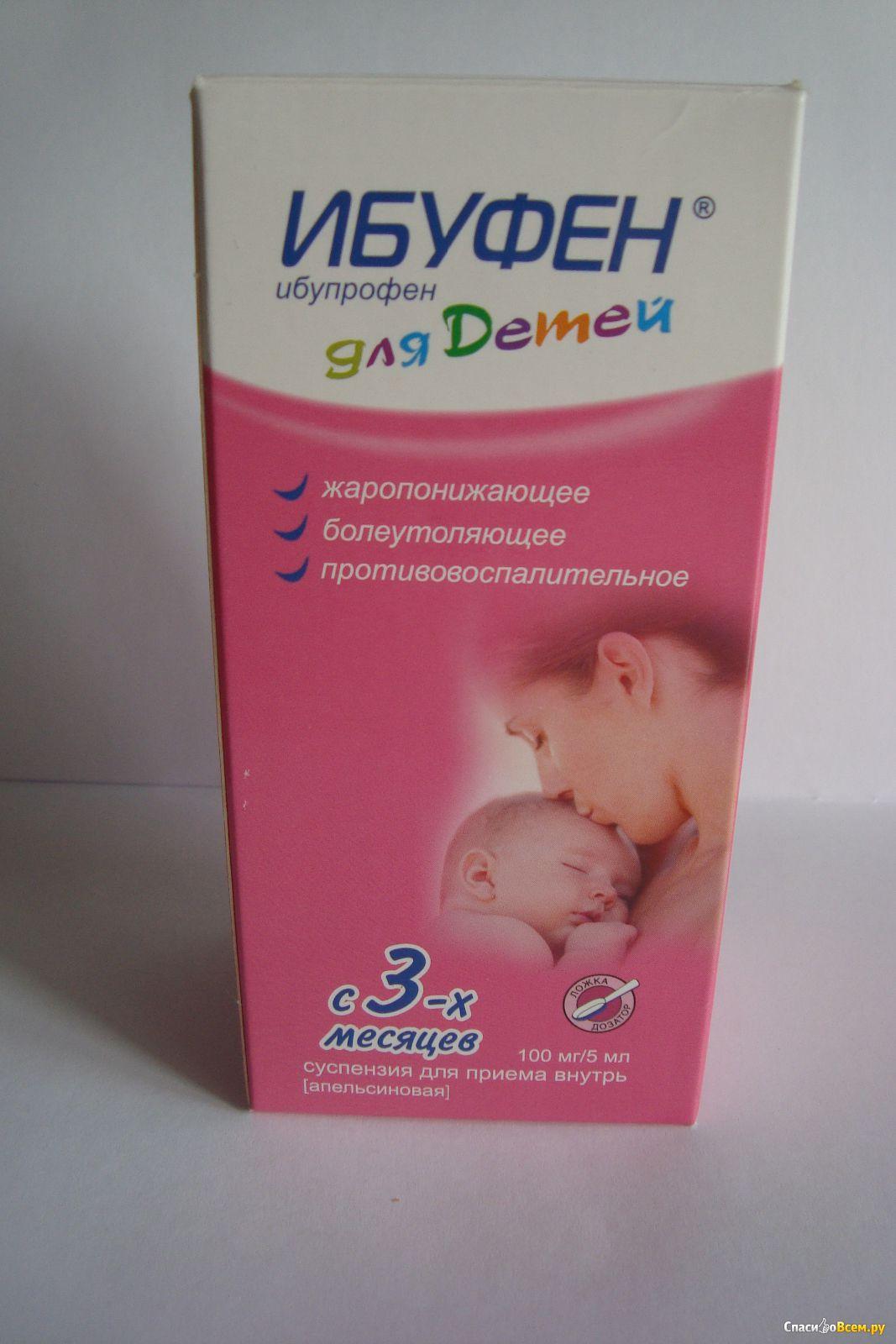 """""""ибуфен"""": инструкция по применению сиропа и таблеток для детей с 3 месяцев - все о суставах"""
