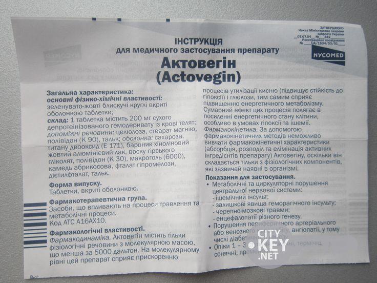 Актовегин р-р для инъекций - официальная инструкция по применению, аналоги, цена, наличие в аптеках